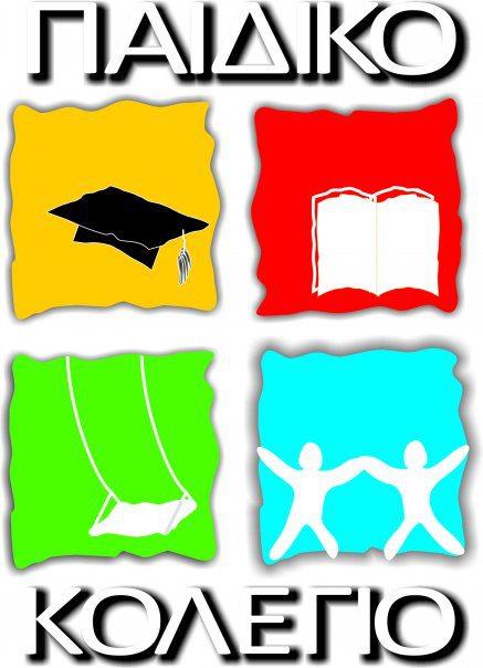 Παιδικό κολέγιο
