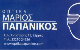papanikos